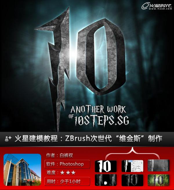 平面设计:photoshop超酷电影海报字