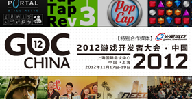 2012游戏开发者大会•中国