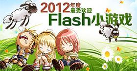 2012年度最受欢迎FLASH小游戏