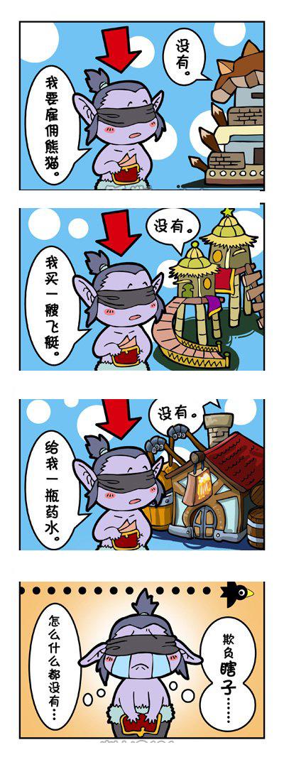 一跃猫,知名魔兽漫画创作人,代表作有各大网站连载的一跃猫四格