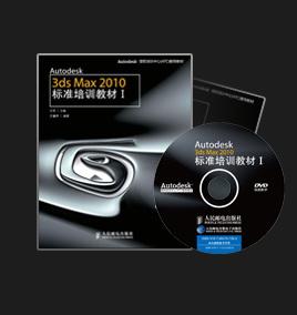 Autodesk 3ds Max 2010标准培训教材Ⅰ