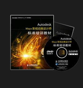 Autodesk Maya影视动画设计师标准培训教材