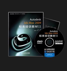 Autodesk 3ds Max 2009标准培训教材Ⅱ