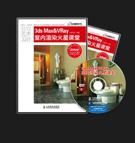 3ds Max &Vray 室内渲染火星课堂