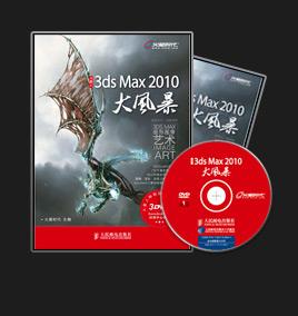 火星人 - 3ds Max 2010大风暴