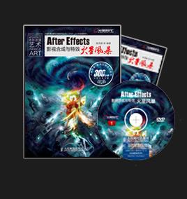 AfterEffects影视合成与特效火星风暴