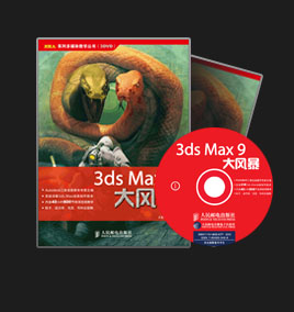 火星人 - 3ds Max 9大风暴