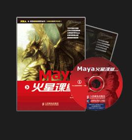 火星人 - Maya火星课堂