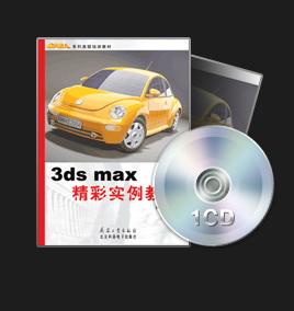 新火星人 - 3ds max精彩实例教程(已售完)