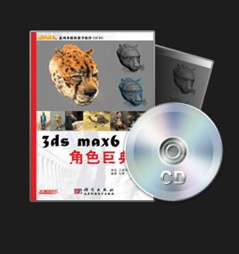新火星人 - 3ds max 6角色巨典(上)(已售完)