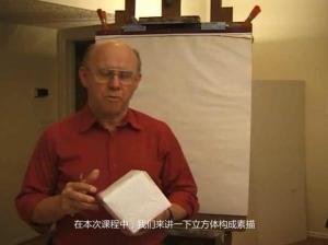 人体 经典/14.[人体立方体构成素描].Box.Forms / Glenn Vilppu 经典人体素描...