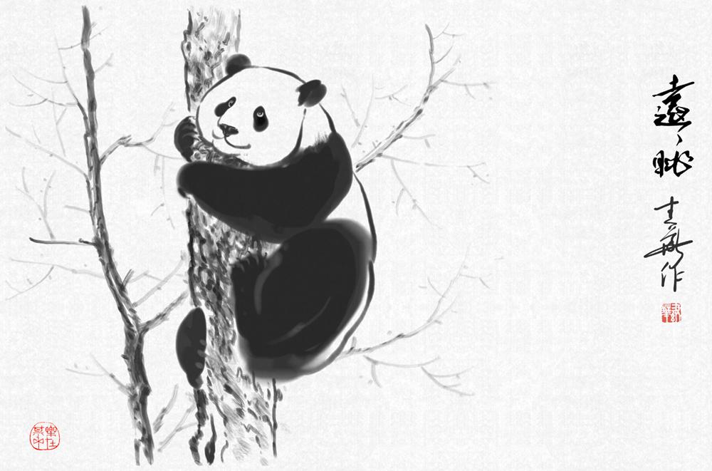 一、创作构思 《远眺》这一幅作品主要是利用M-Brush软件笔刷的湿墨功能的特点与大熊猫黑白毛发的质感相结合来绘制的,为了丰富视觉效果和构图需要在作品中加入了树木的元素,表现使用的是枯墨的手法,与熊猫形成笔刷质感形成对比。 大熊猫是中国人心目中人们最喜爱的野生动物之一,性情温顺、姿容可掬、行动逗人喜爱的,而且还是国家一级保护动物。《远眺》完成效果如下:  二、画面意境 所谓画由心生,通常艺术家们都会以自身经历的事物或者观点作为创作灵感来源,然后再用借喻的手法表现到画面中。一般来说这些都应该是印象深刻