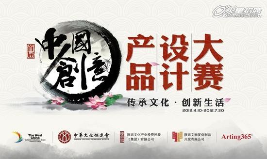 """创新生活"""",首届""""中国创意""""产品设计大赛自2012年4月19日正式开赛以来"""