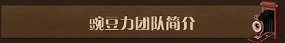 豌豆力团队简介