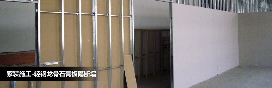 骨石膏板隔断墙
