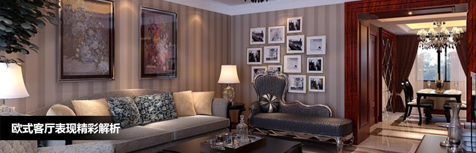 室内效果图-欧式客厅表现