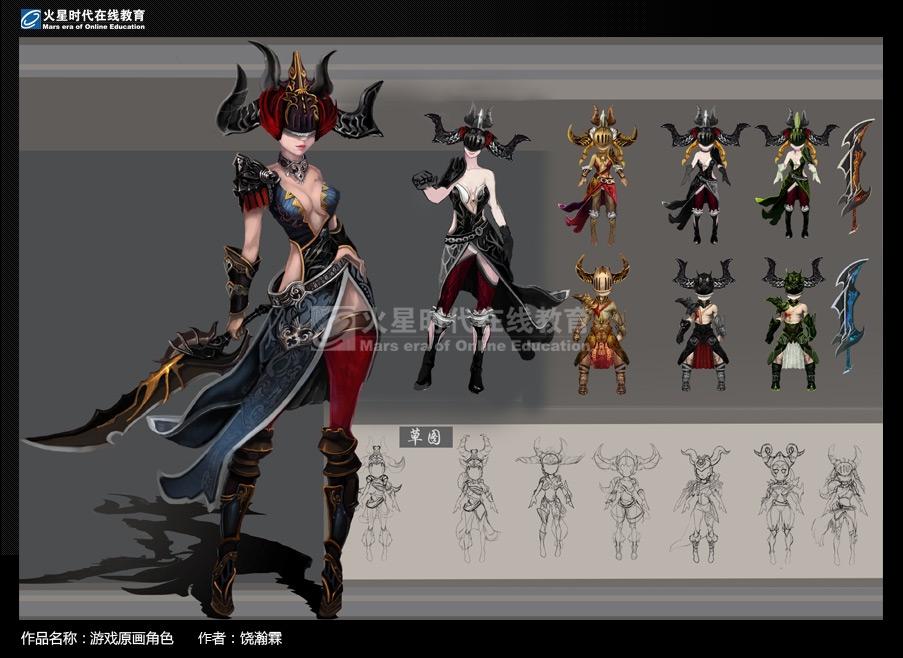 角色_游戏原画角色设计专业班